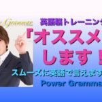 パワー 英文法 123