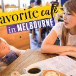 ほぼ毎週通っていたメルボルンのお気に入りカフェ☆〔#796〕