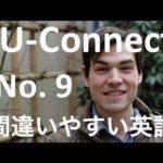 【間違いやすい 英語 9】Looks と Looks like の 使い分け IU Connect #012
