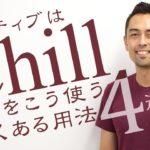代表的な「Chill」の4つの用法【#162】
