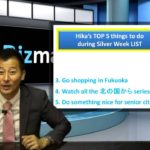 "Bizmates Trendy News 32 ""Silver Week """