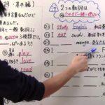 【英語】中1-3 一般動詞(基本編)