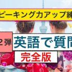 英語で質問 第2弾完全版:ネイティブ発音 誰でも簡単に外国人観光客に質問ができるフレーズ