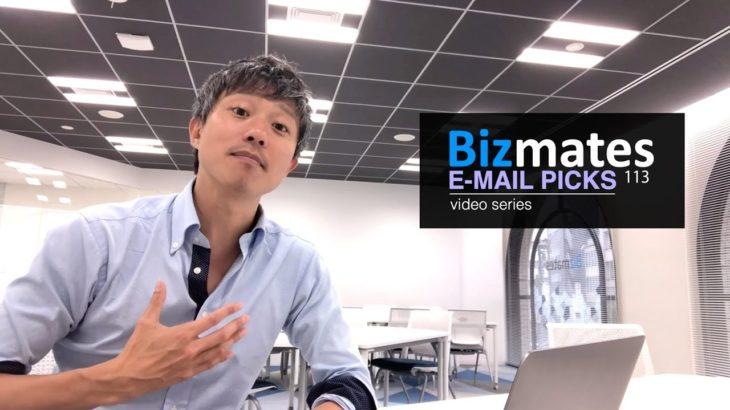 英語メールの書き方:「機材の使い方を教えてもらう」Bizmates E-mail Picks 113