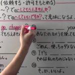【英語】中1-26 依頼する・許可をもとめる
