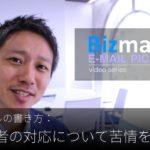 英語メールの書き方:「供給業者の対応について苦情を入れる」Bizmates E-mail Picks 64