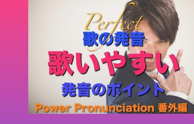 パワー 英語発音  番外編