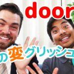えっ?doorsって言ったらおかしい?|街中で見かけた間違った英語【街中の変グリッシュ】|IU-Connect英会話 #195