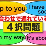 『 It's up to you, I have to go soon, I'm on my way, It's about time』伝えたいことが身に付く『4択問題』英語フレーズ