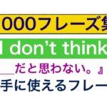 I don't think『私は__思わない。』を上手に使えるフレーズ!