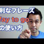 便利フレーズ「Way to go」の使い方【#72】