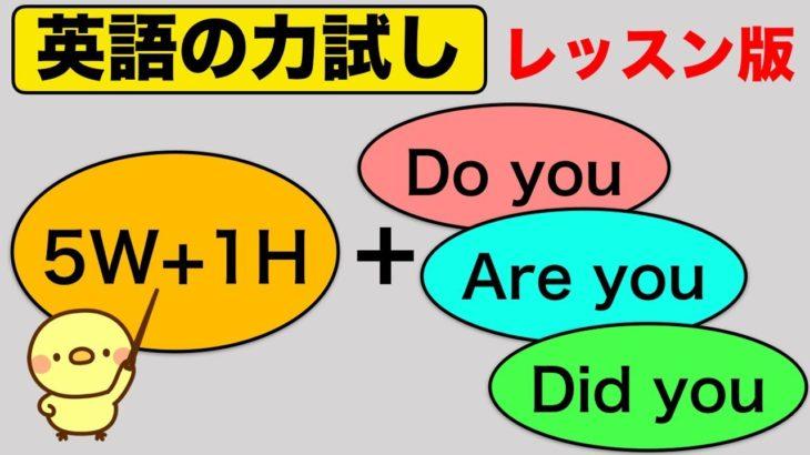 【英会話レッスン版】5W&1Hと組み合わせるDo you, Are you, Did you を使った英語の質問フレーズ『英語の力試し』(後編)