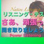パワー 英語リスニング 10
