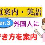 外国人に道の案内ができる英語が身につくLesson Ver.3