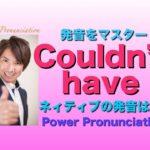 パワー 英語発音  164