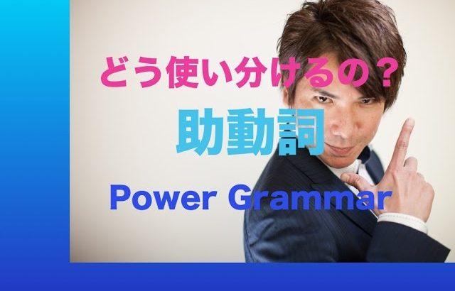 パワー 英文法 13