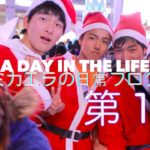 A Day In The Life Ep.1/ミカエラの日常ブログ第1話
