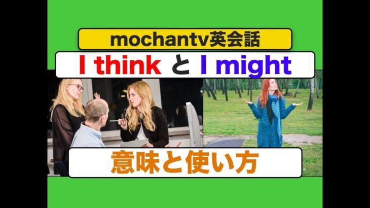 英会話の練習動画 Might とthink 意味と使い方 初級(ネイティブ音声版)