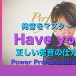 パワー 英語発音 116