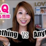 SomethingとAnythingの違いって?! // Difference between something and anything〔#378〕