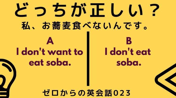 どっちが正しい英語?ゼロからの英会話-ZE023