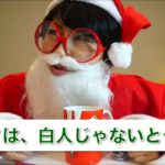 サンタは、白人じゃないとダメ?// Does Santa have to be white?〔# 152〕