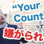 英語で「あなたの国」と言っちゃダメな理由って? #097