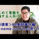 <新提案>Be動詞番外編  My name isとI'mの使い分け【はじめて英語を勉強する人向け】