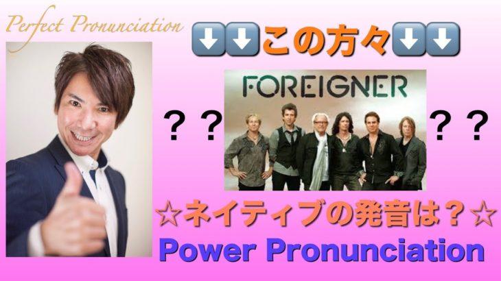パワー 英語発音 205