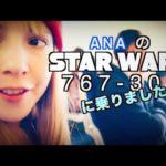 Riding the STAR WARS PLANE in Japan! 全日空のスターウォーズ飛行機のりました!