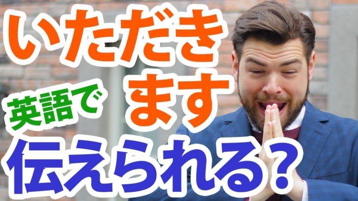「いただきます」の自然な英語の言い方をご存知ですか?|IU-Connect英会話 #145
