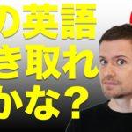 英語 リスニング 英語 発音:この英語、聴こえますか?(#6)
