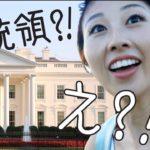 ホワイトハウス観光!まさかの大統領に遭遇?!〔#584〕【????????横断の旅 13】