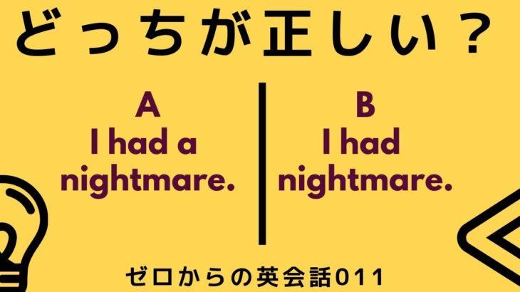 どっちが正しい英語?ゼロからの英会話-ZE-011