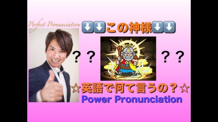 パワー 英語発音 187