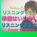 パワー 英語リスニング 35