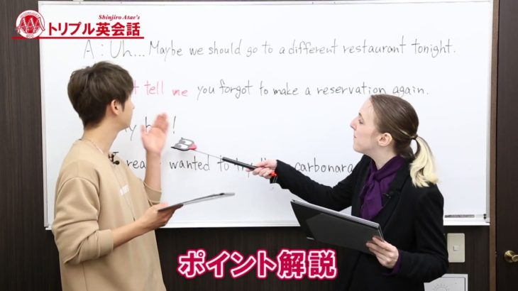 AAA與真司郎 トリプル英会話 #10 「Don't tell me~」 presented by ECC