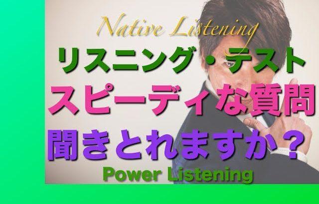 パワー 英語リスニング 14