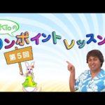 Yukioのワンポイントレッスン 第5回 「year in, year out」 By ECC