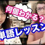 【プラスワン英語法】ちぐさ&レイチェルの楽しい英単語クイズ!#1