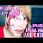 Japanese Designer Facial Masks? デザイナーシートマスク色々試してみた!