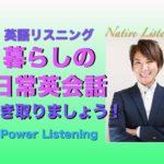 パワー 英語 リスニング 89