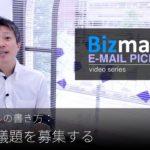 英語メールの書き方:「会議の議題を募集する」Bizmates E-mail Picks 65