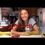 ハッピー英会話レッスン85/特製ミニチーズケーキを作ってみよう with  英会話リンゲージ