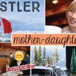母娘でカナダ旅行!ウィスラーの絶景&おすすめスポット♪〔#518〕