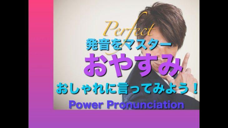 パワー 英語発音 127