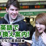 英語で乗り換え案内!// Explaining train transfers!〔#406〕