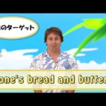 Yukioの英会話ワンポイントレッスン 第9回 「one's bread and butter」 By ECC