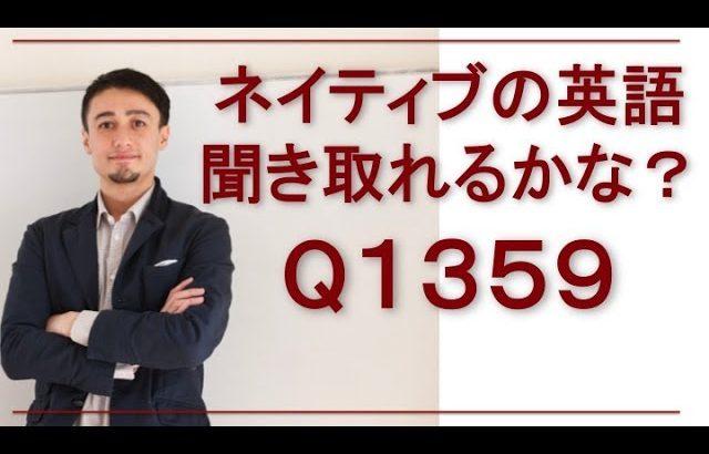 リスニングできますか?英語英会話一日一言-Q1359