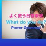 パワー 英文法 10